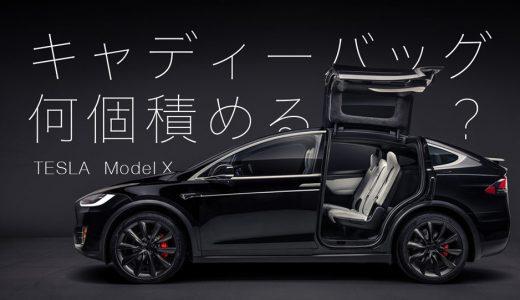 テスラ モデルX キャディバッグを何個積めるのか?