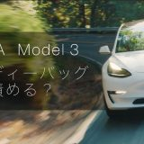 テスラ モデル3 キャディーバッグ何個積める?