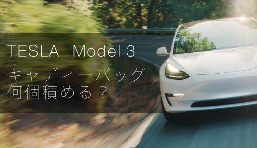 テスラ モデル3 キャディバッグを何個積めるのか?