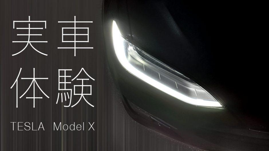 テスラ モデルX 実車体験