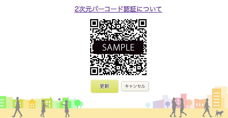 マイナポータル ログインQRコード