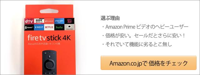 fire tv stick 4KをAmazonで見る