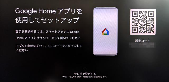 スマホのGoogle Homeから初期設定